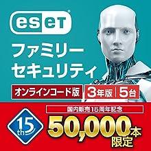 ESET セキュリティソフト 週末セール