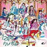 12月のカンガルー SKE48