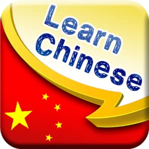 Learn Chinese Free - Phrases & Vocabulary