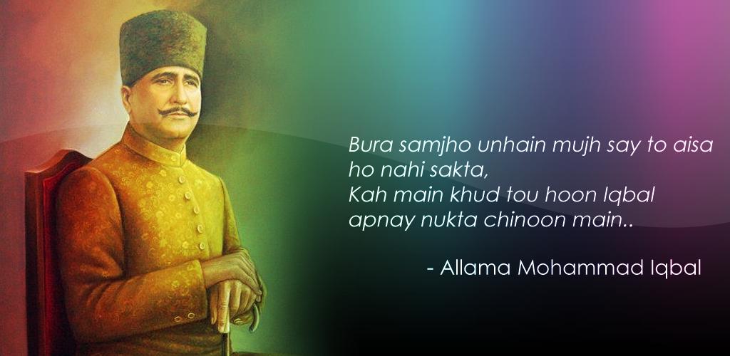 Allama Iqbal shayari in Hindi fonts Download with Image