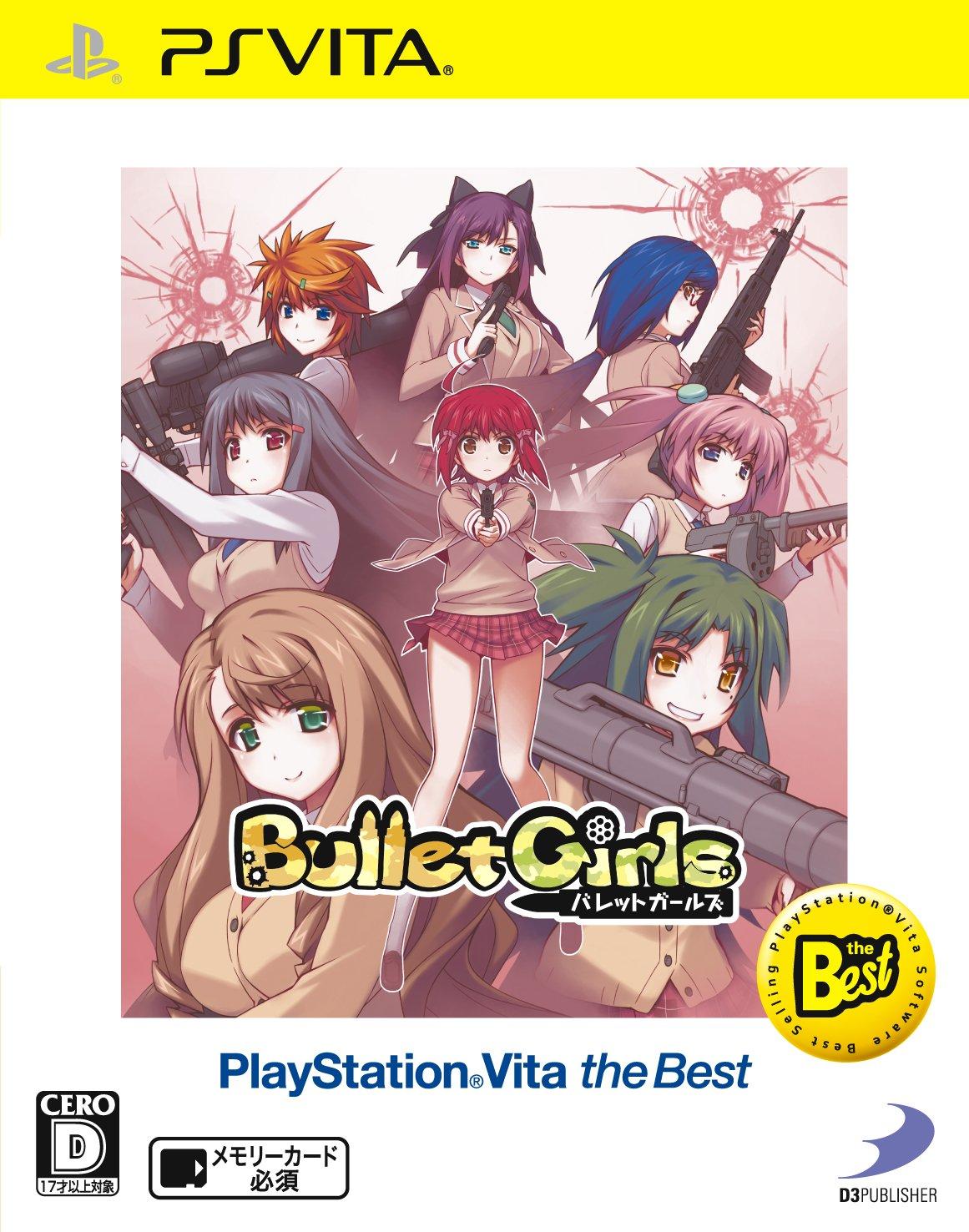 バレットガールズ PlayStation(R)Vita the Best