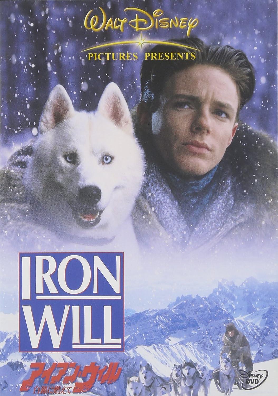 アイアン・ウィル -白銀に燃えて- [DVD]