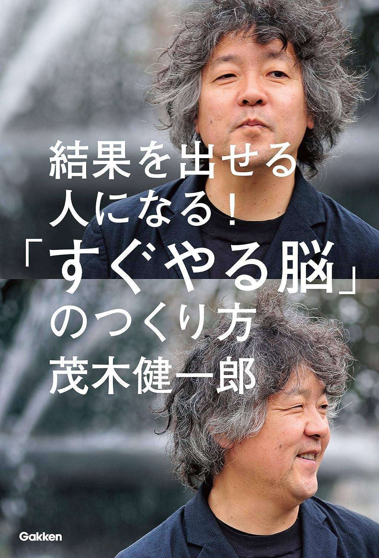 茂木健一郎著:結果を出せる人になる!「すぐやる脳」のつくり方