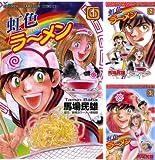 [まとめ買い] 虹色ラーメン(少年チャンピオン・コミックス)