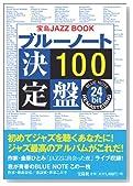 ブルーノート決定盤100